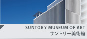 SUNTORY MUSEUM OF ART