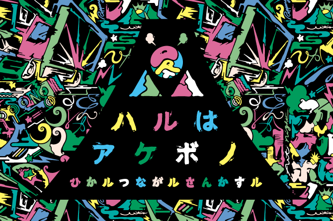 theme 六本木アートナイト2015