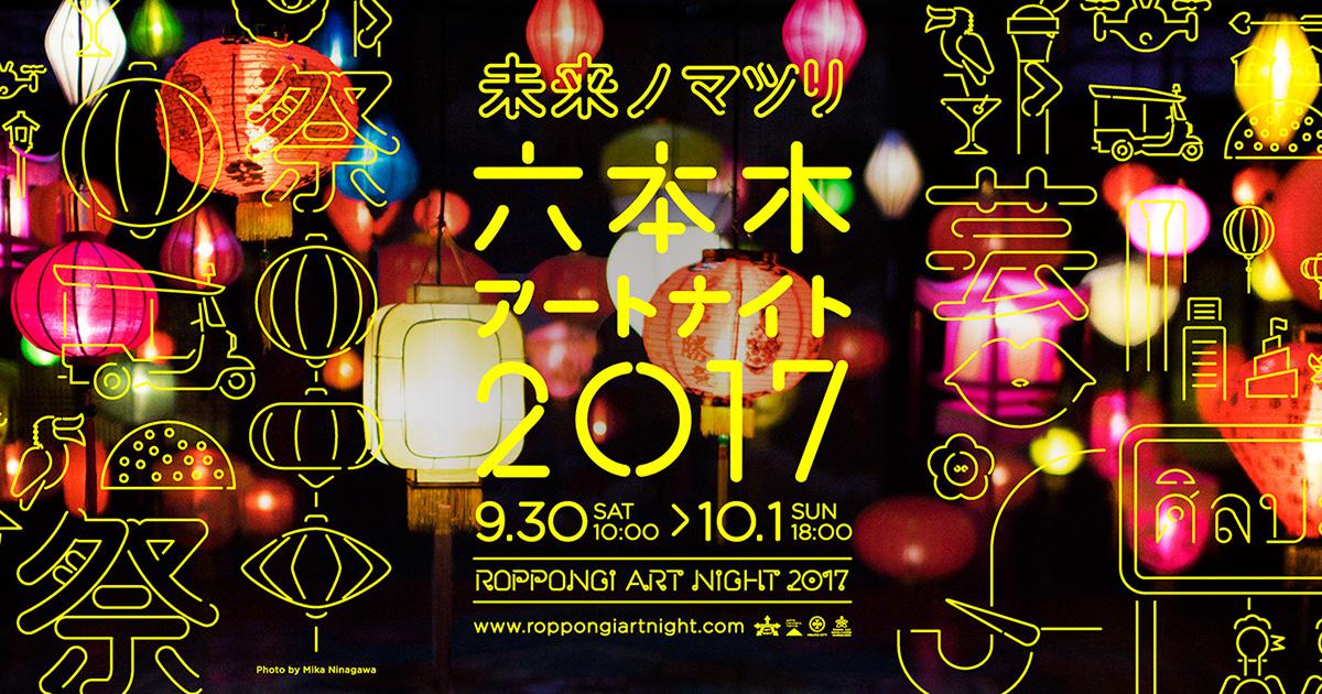 六本木アートナイト2017のテーマ「未来ノマツリ」