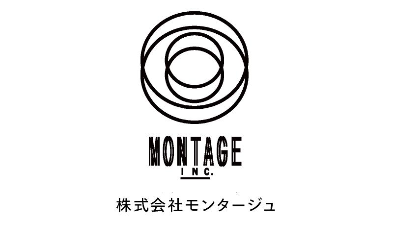 株式会社モンタージュ