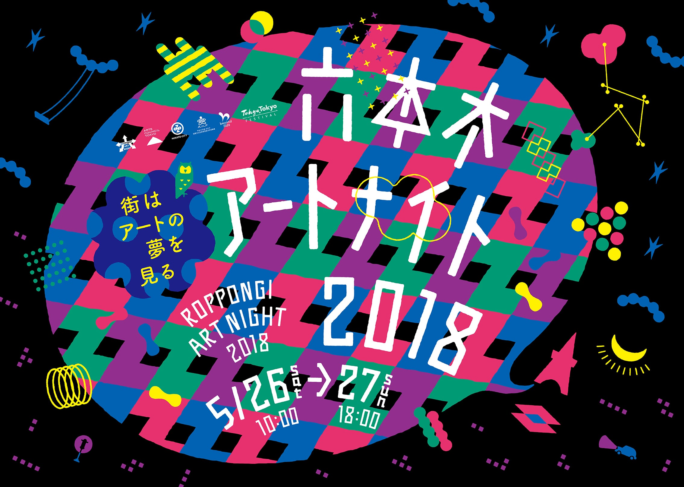theme 六本木アートナイト2018